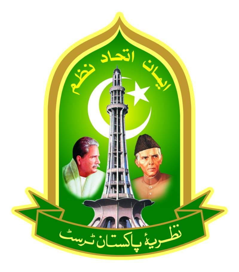 Fatima Jinnah Park Islamabad: Qaumi Nafaz-e-Urdu Conference To Be Held