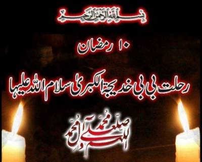 Hazrat Khadija tul Kubra (RA) death anniversary to be observed