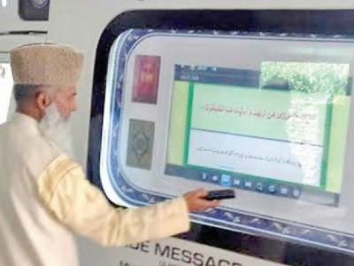 'Quran for all' mobile van introduced