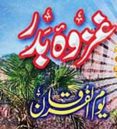 Yaum-ul-Furqan being observed in Pakistan