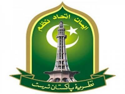 Significance of Pakistan's birth on 27th of Ramzan