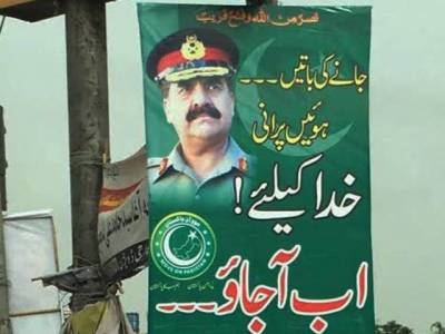Army Chief Posters: Who is behind the mischief?