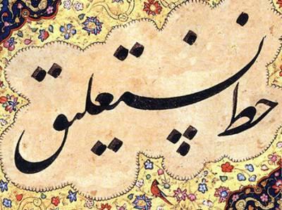 Khana-e-Farhang starts Persian literature class
