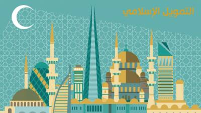 Islamic financing: How it can reduce poverty in Muslim world