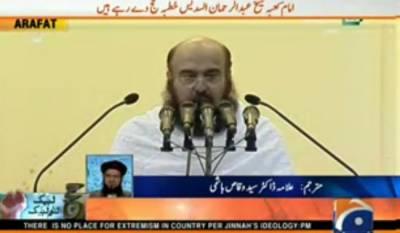Hajj 2016 sermon by Imam e Kaaba