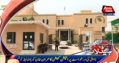 Will Imran Khan be disqualified from National Assembly on Nov 2 ?
