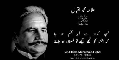 Allama Iqbal's birthday at Shakespeare's birth place
