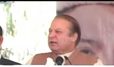 PM Nawaz Sharif speech at Kasur