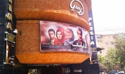 Iranian Films to replace Indian movies in Pakistani Cinemas