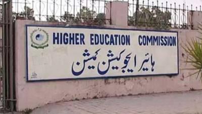 Pakistani universities to be converted into smart universities: HEC