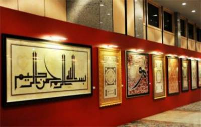 Quranic calligraphy exhibition to start on Friday