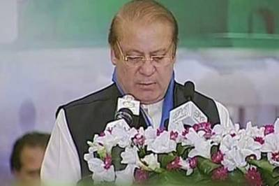 PM Nawaz Sharif address at the National Seerat Conference