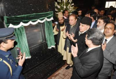 PM Nawaz Sharif speech at Greater Iqbal Park inauguration