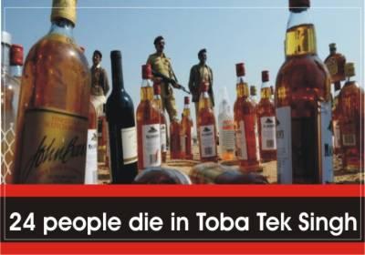24 people die in Toba Tek Singh from toxic liquor