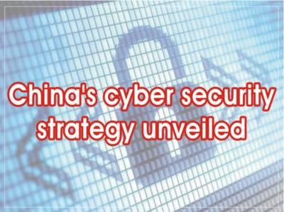 China unveils national cyber security strategy