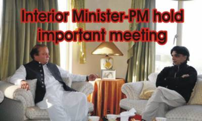 Interior Minister holds important session with PM on internal security