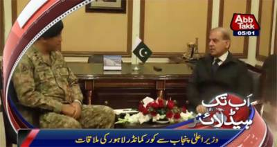 Corps Commander Lahore holds meeting with CM Shehbaz Sharif