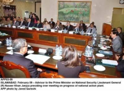 NSA General (R) Nasir Janjua chairs NAP implementation committee meeting