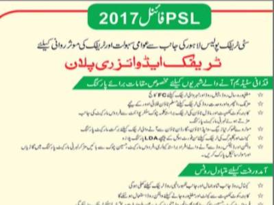 PSL Final Traffic Plan for Qaddafi Stadium