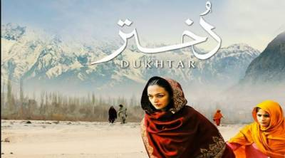 Dukhtar: Pakistani Film attracts large audience at UN Headquarters