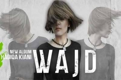 WAJD: Haddiqa Kayani launches her first ever Sufi songs album