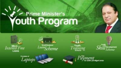 PM Youth Internship Programme 2nd Phase kicks off