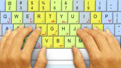 Digital Urdu Dictionary to be launched by end of May