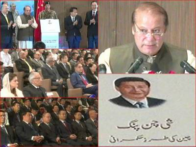 PM Nawaz lauds Chinese President One Belt One Road vision