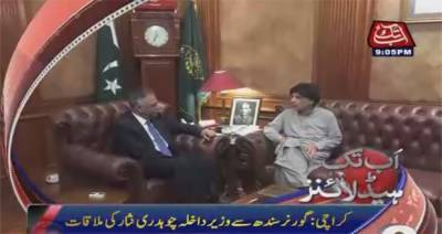 Karachi Operation will continue till its logical conclusion: Nisar