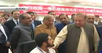 PM Nawaz Sharif inaugurates 660 MW Sahiwal Coal Power Plant