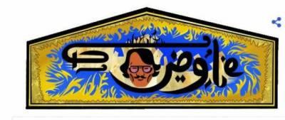 Pakistani Artist Sadequain honoured by Google on his 87th birthday