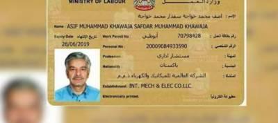 Khawaja Asif UAE labour card renewed on June 29, 2017 receiving 50,000 Dirhams salary