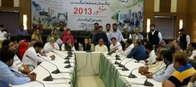Maryam Nawaz to stay back in Pakistan