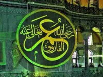 Hazrat Umar R.A martyrdom day being marked today