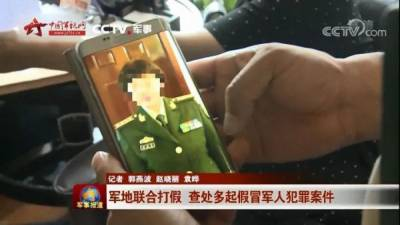 China cracks down on fake PLA Military Officers IDs scam
