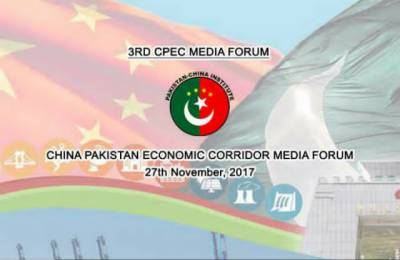 -Econony- CPEC media forum kicks off in Islamabad