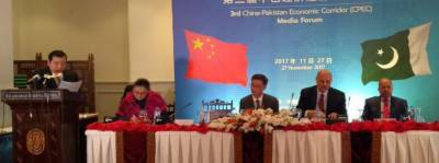 3rd CPEC Media Forum being held in Islamabad today