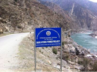 Dasu Hydropower Project funds arranged by government