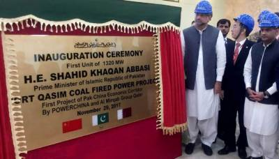 CPEC Coal Power Plant inaugurated at Port Qasim by PM