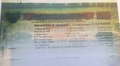 Pakistan Federal Minister new Iqama surfaces, employed as driver in Kingdom