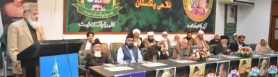 Nazaria-i-Pakistan Trust organised Seerat Conference