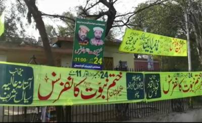 KhtamNabuwwat Conference in Gujranwala, matter to go beyond Rana Sanaullah resignation