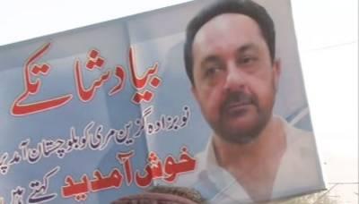 Baluch separatist leader Gazain Mari makes important announcement