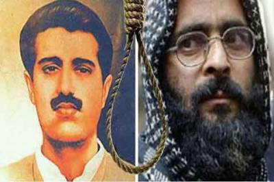 34th martyrdom day of Maqbool Butt being observed across LoC