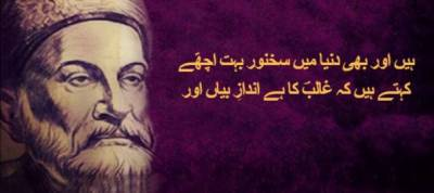 Death anniversary of Mirza Ghalib being observed today