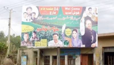 PML-N leaders to address public in Gujrat today