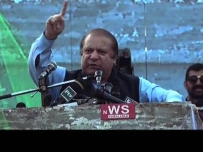 Supreme Court dismisses contempt of court petition against Nawaz Sharif