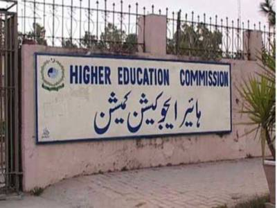 HEC announces new scholarships for Balochistan
