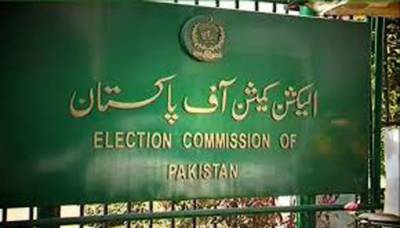 ECP publishes list of district-wise display centers on its website