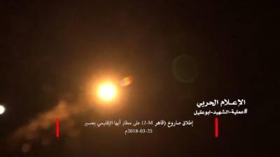 Ballistic Missile fired at Saudi Arabia from Yemen
